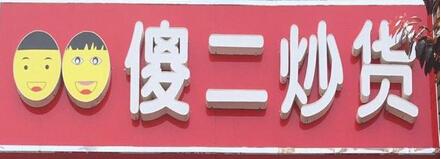 长沙魔呀食品店_58零食网-零食店加盟综合信息平台,汇聚海量零食品牌项目商机