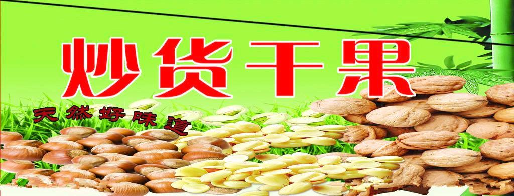 七里香炒货