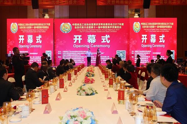 2017年第十一届坚果炒货展览会在合肥隆重举行