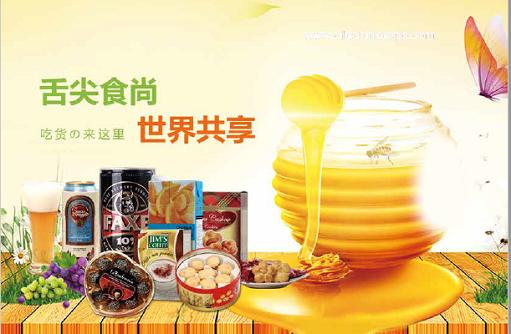 中国国际休闲食品及进口食品博览会