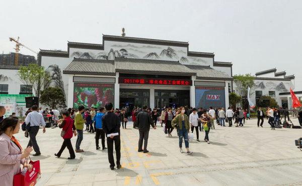 市长戴启远出席2017淮北食品工业博览会欢迎会举行